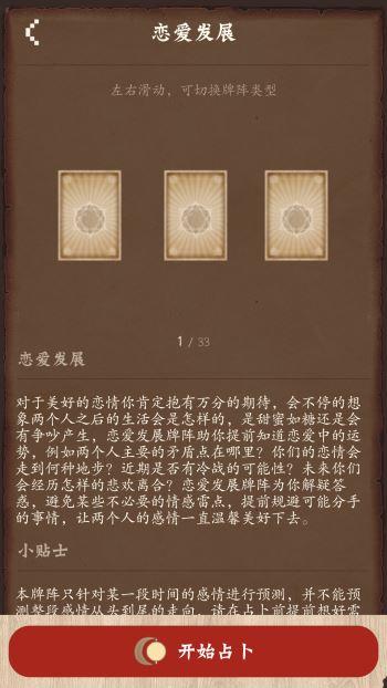 塔罗牌占卜(1)