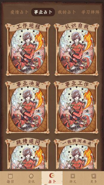塔罗牌占卜(3)
