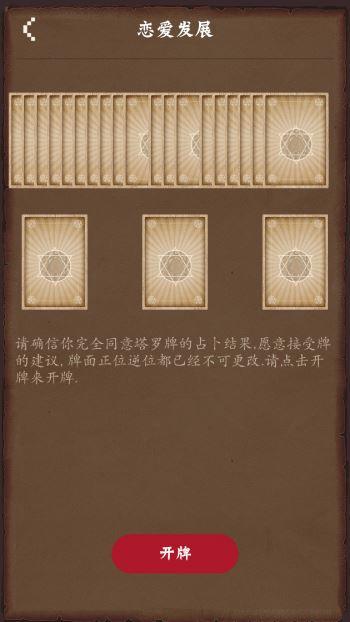 塔罗牌占卜(4)