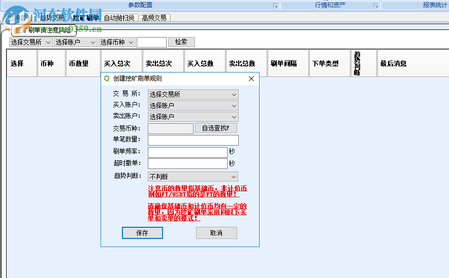 炒币宝 3.8.1 官方版