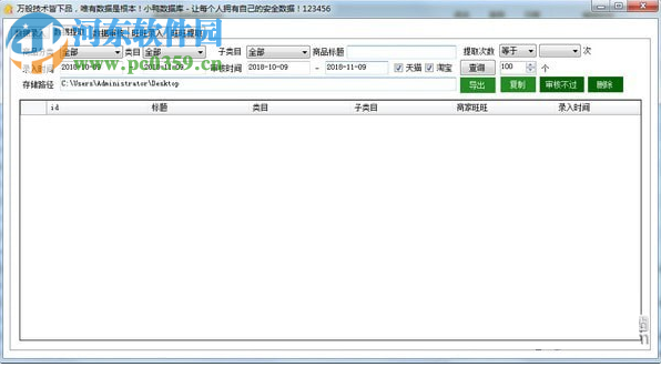 小鸭数据库(网店数据存储) 1.0.7132 官方版