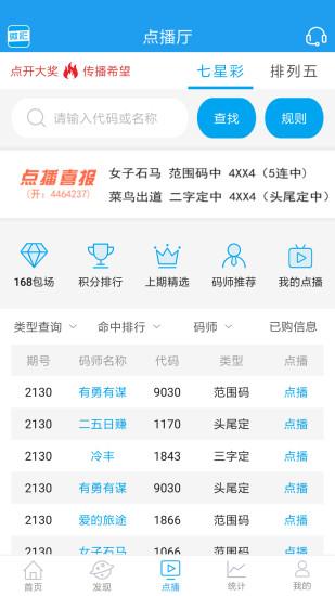 彩名堂app 1.0.6 安卓版