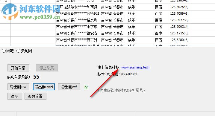 速上地图采集软件 4.6.6 共享版