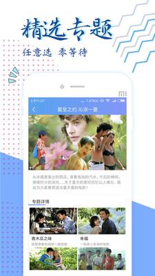 影视大全纯净版 1.4.9 手机版