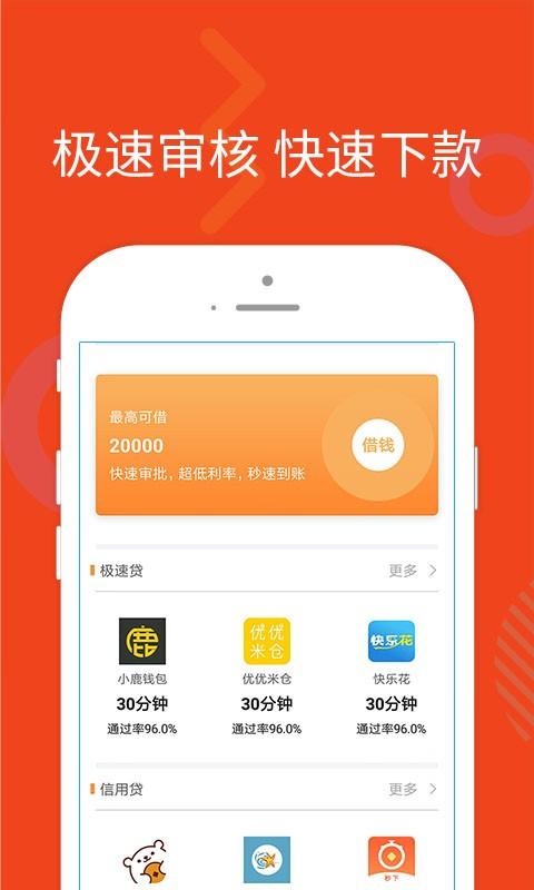 分期乐贷款 1.0.1 手机版
