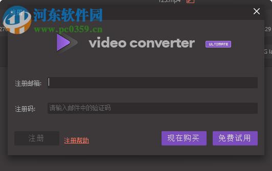 万兴全能格式转换器 11.2.0.228 官方中文版