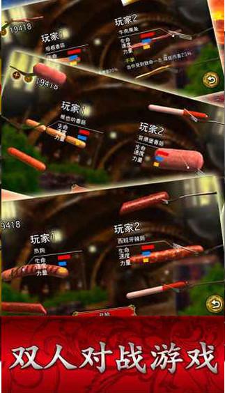 香肠传奇(3)