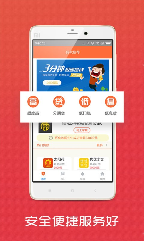 捷信金服 1.0.2 手机版
