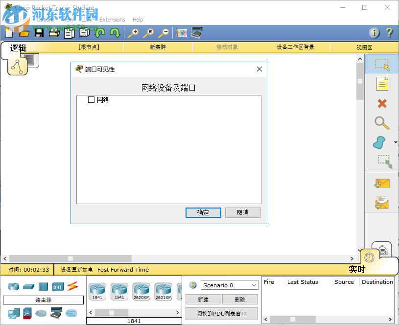 思科路由器使用手册_思科路由器模拟软件(Cisco packe tracer)下载 6.2 汉化版 - 河东下载站