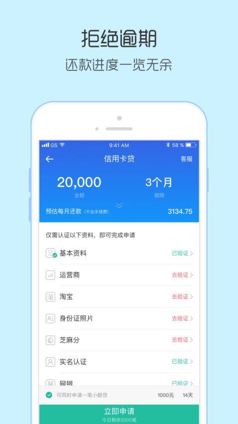速贷现金借款贷款 4.2.1 手机版