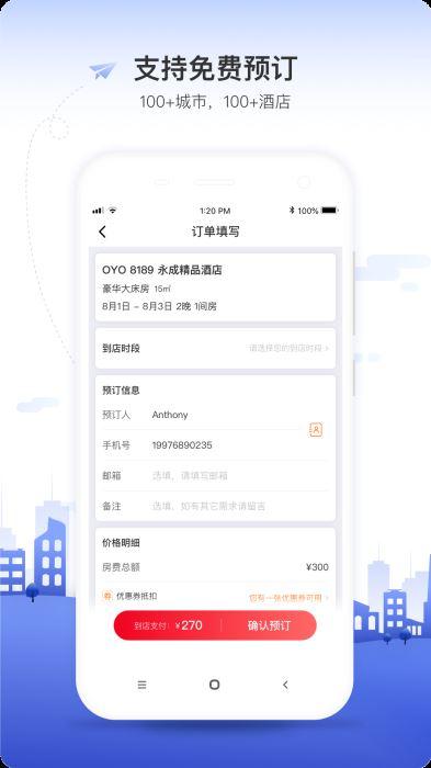 OYO酒店app(3)