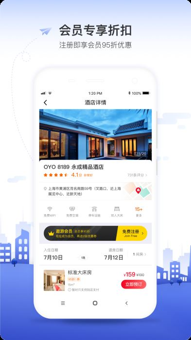 OYO酒店app(1)