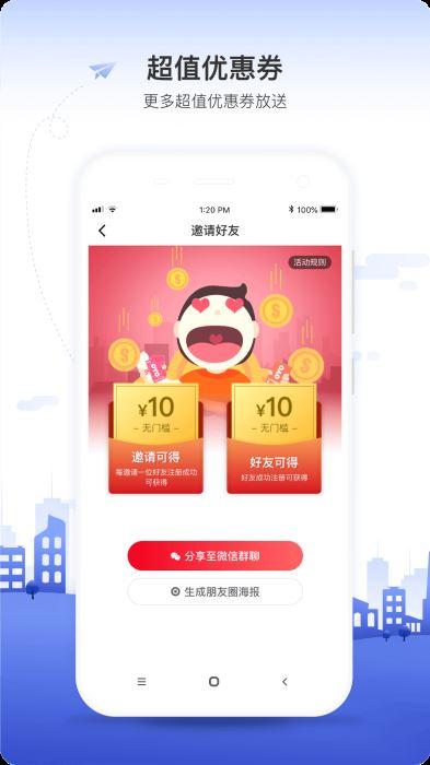 OYO酒店app(2)