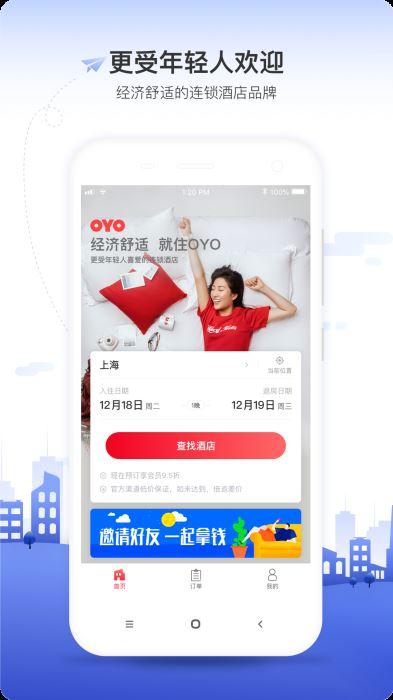 OYO酒店app(4)