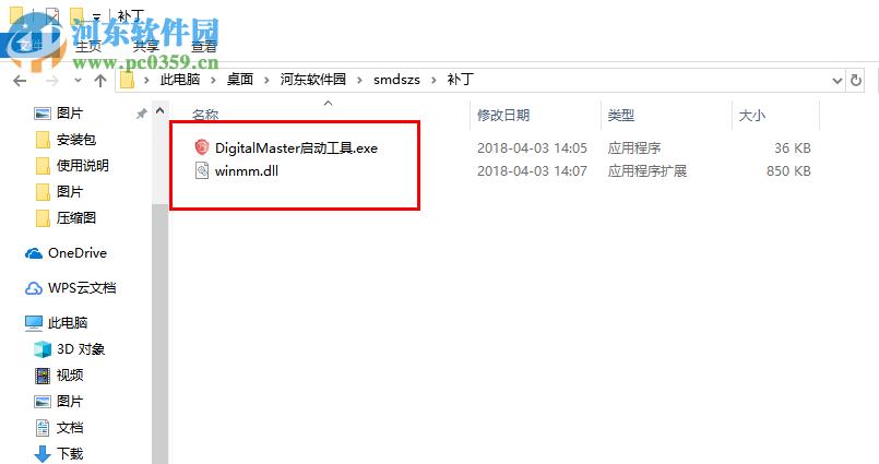 数码大师2018下载32.9 免费版