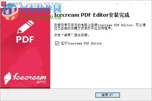 Icecream PDF Editor(PDF编辑器) 1.33 官方版