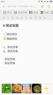 小周便签(2)
