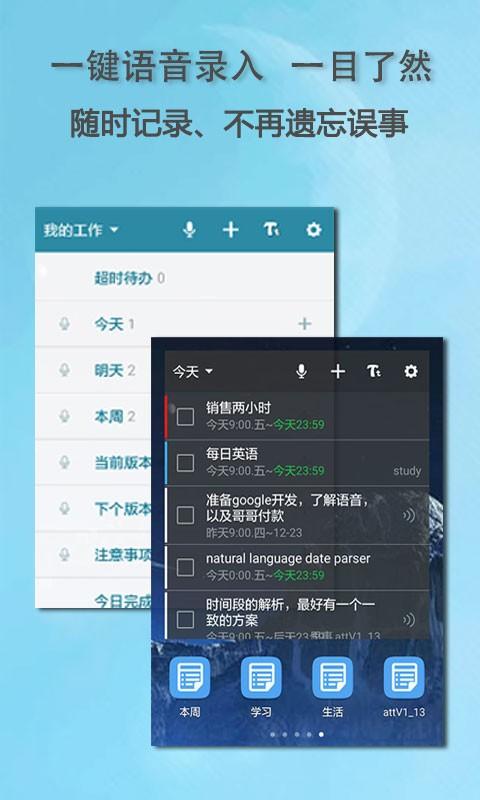 思事日程记事(3)