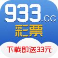 933彩票软件