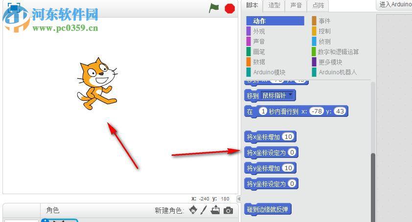 ArduinoScratch(图形化编程软件)