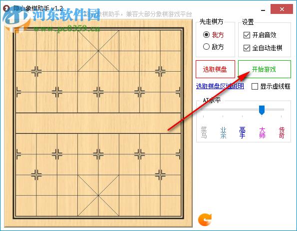 隐心象棋助手 1.2 绿色版
