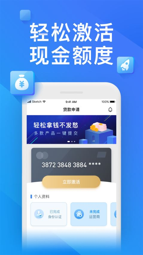 贷款大师 2.9 手机版