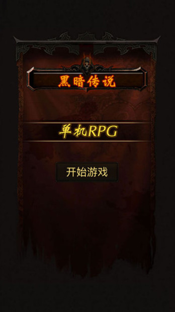 黑暗传说单机RPG(1)
