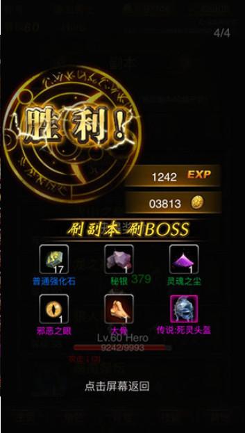 黑暗传说单机RPG(4)