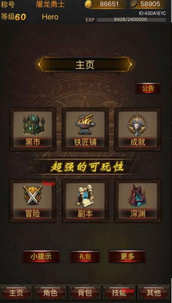 黑暗传说单机RPG(5)