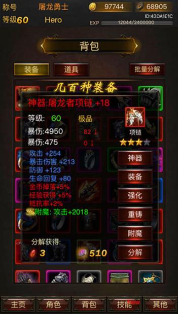 黑暗传说单机RPG(3)