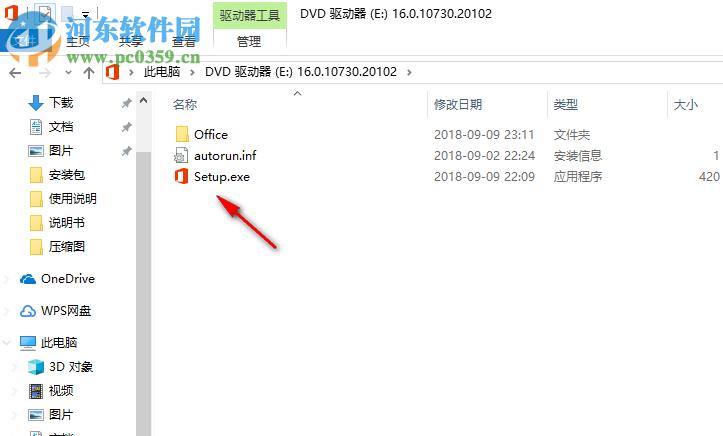 visio2019专业版64位中文破解版 附安装教程