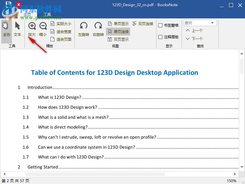 BookxNote(PDF阅读器) 1.0.0.51 免费版