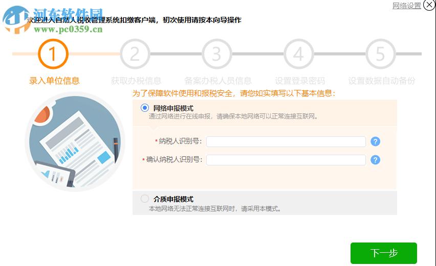山东省自然人税收管理系统扣缴客户端