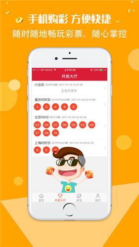 106官网彩票 1.0.0 安卓版