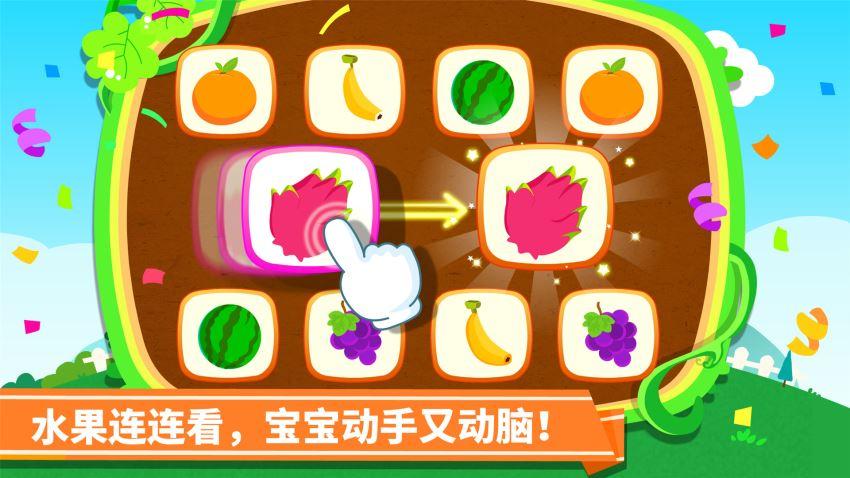 宝宝学水果(1)