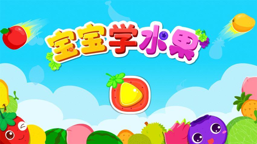 宝宝学水果(5)