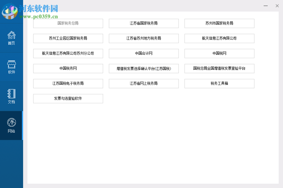 税务工具箱 1.0 官方版