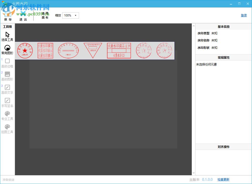 火箭水印客户端 0.1.0.0 免费版