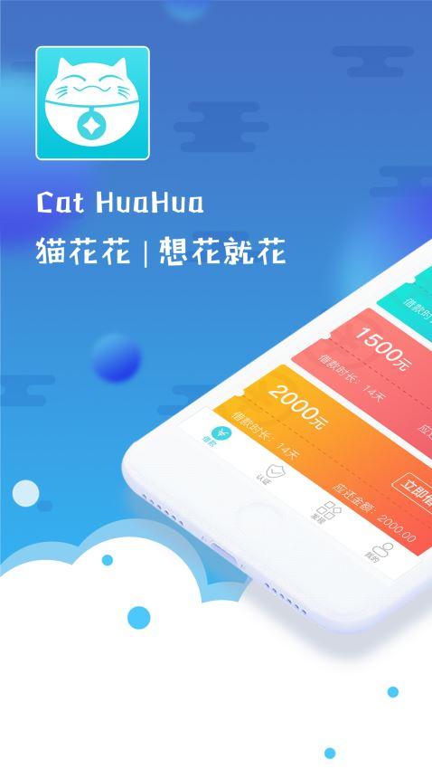 猫花花 1.7.1 手机版