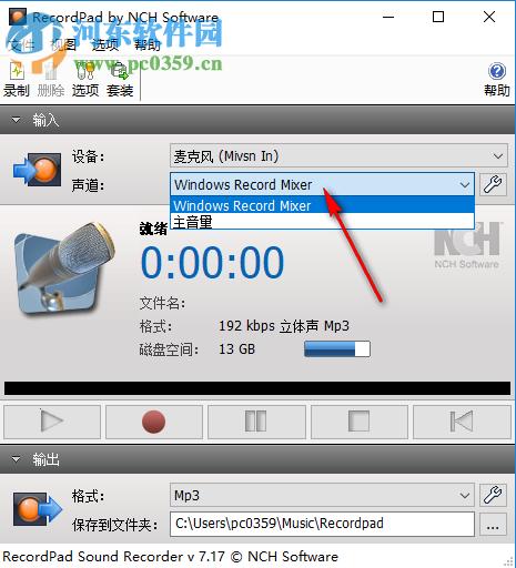 NCH RecordPad(音频录制工具) 8.01 中文绿色版