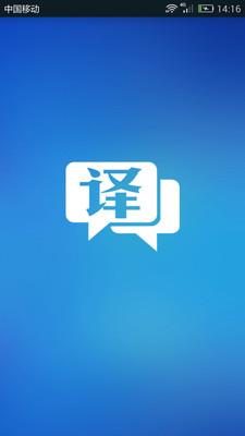 英汉翻译官(1)