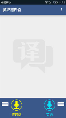 英汉翻译官(2)