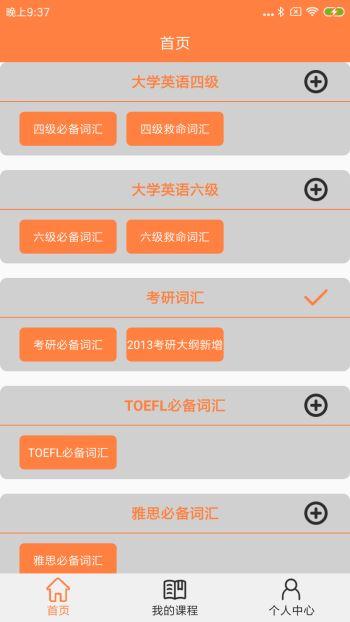 爱彩1.0.1展板版手机生物科技高中图片