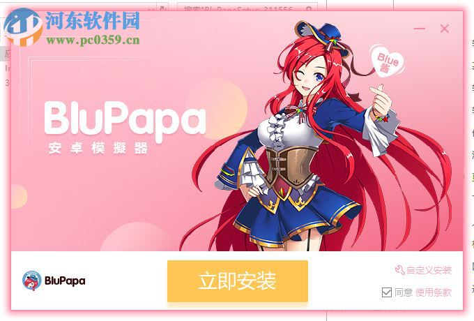 BluPapa二次元模拟器 3.1.16.585 官方版