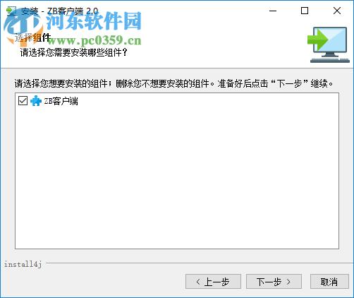 ZB客户端 2.0 官方版