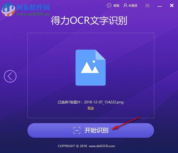 得力OCR文字识别软件 1.2.6 官方版