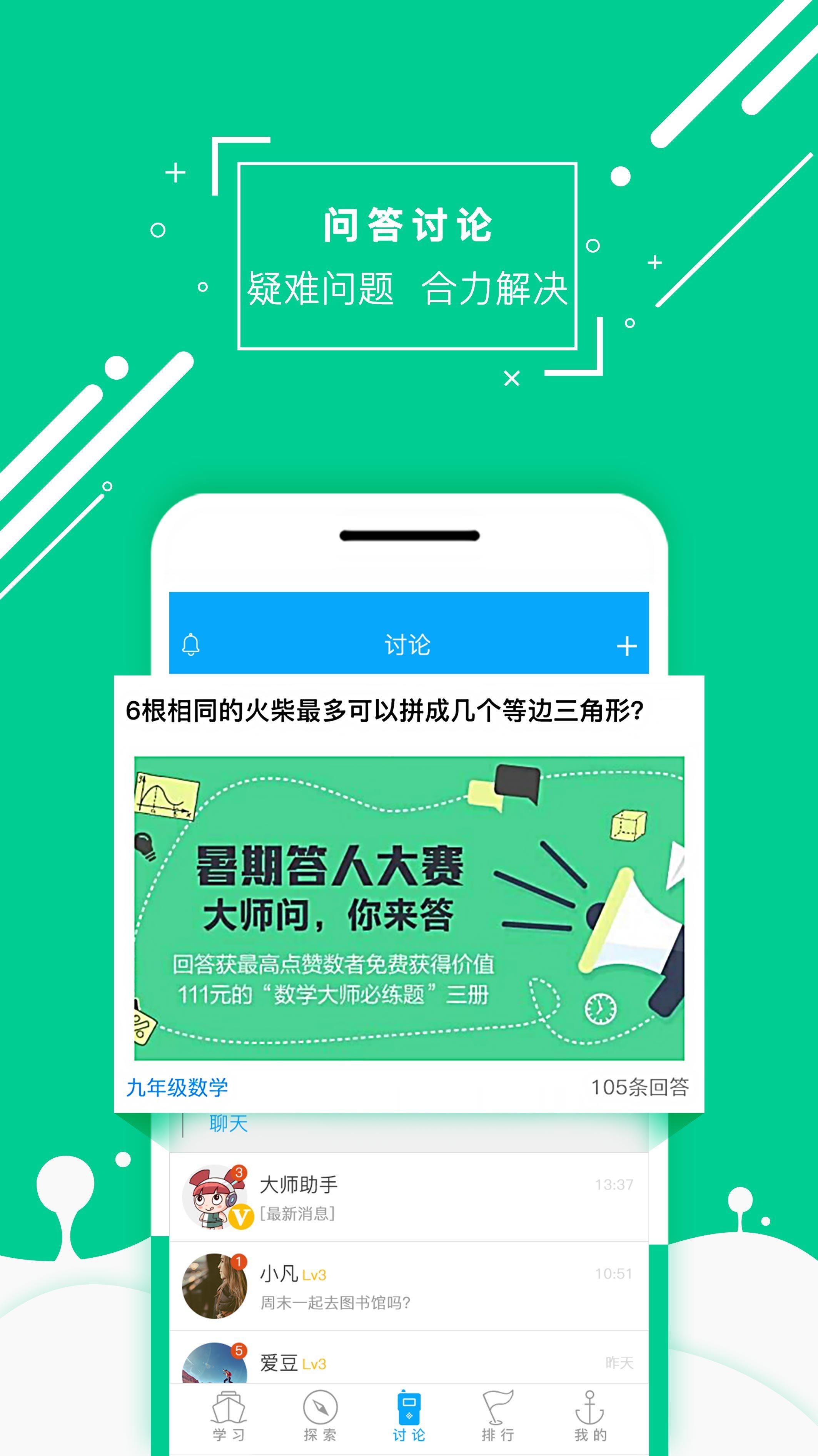 物理大师app手机版 物理大师下载 3.4.0 安卓版 河东软件园