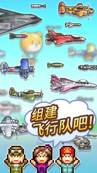 蓝天飞行队物语(3)