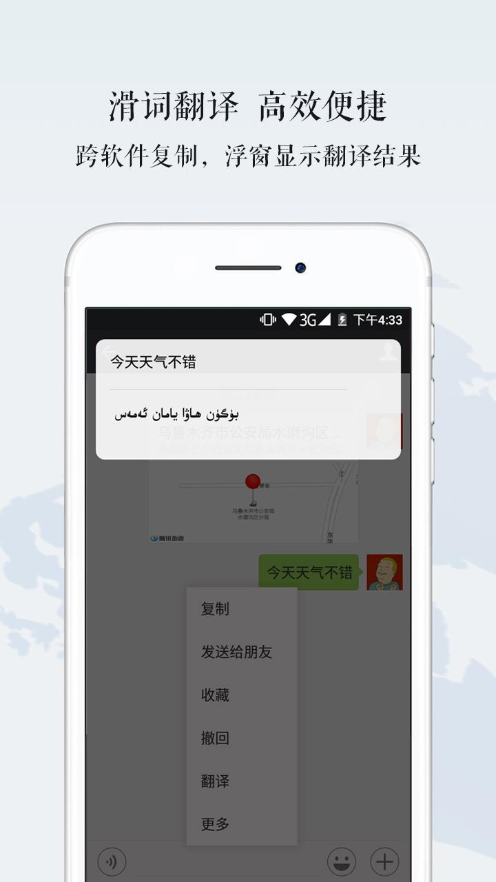 维汉翻译官(3)