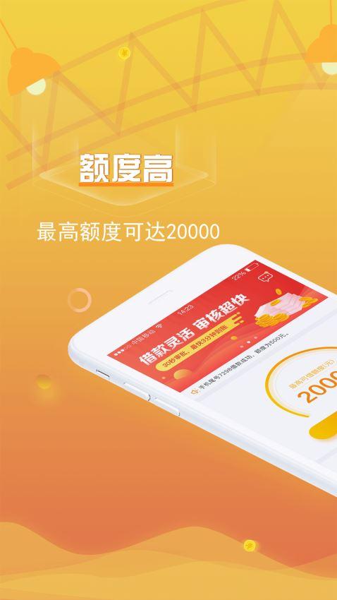 侬要贷 3.0.3 手机版